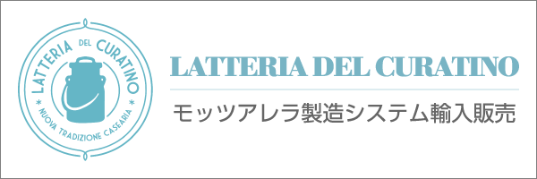 LATTERIA DEL CURATINO(モッツアレラ製造システム輸入販売)