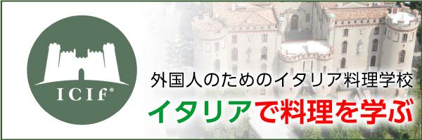 外国人のためのイタリア料理学校 イタリアで料理を学ぶ