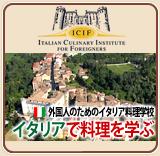 イタリア料理留学 ICIF(イチフ)外国人のためのイタリア料理学校