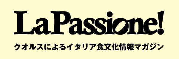 La Passione! - クオルスによるイタリア食文化情報マガジン -